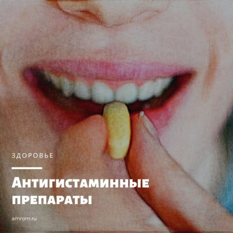 Антигистаминные препараты – что это такое простыми словами?