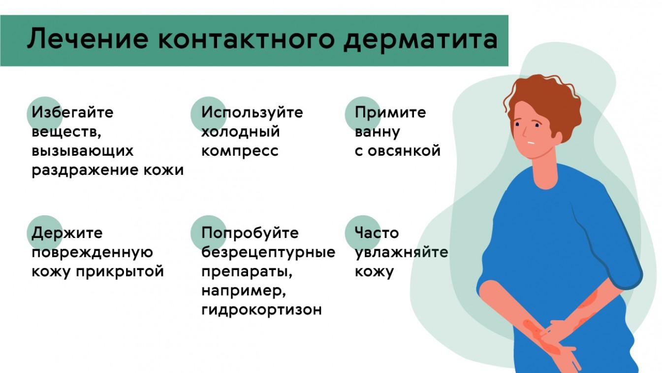Основные принципы лечения дерматитов